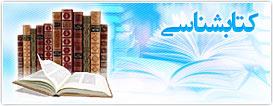 کتاب شناسی